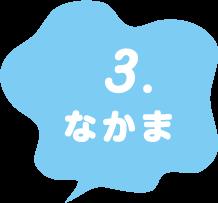 3 なかま