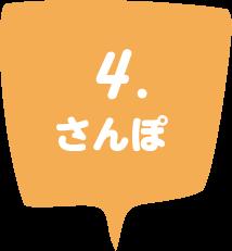 4 さんぽ
